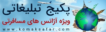 پکیج تبلیغاتی ویژه آژانس های مسافرتی