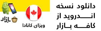 دانلود اپلیکیشن ویزای کانادا