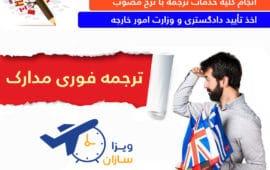 دارالترجمه رسمی انگلیسی در تهران